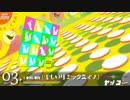 【音ゲーアレンジ】かけだしDTMer達のconcon remixes thumbnail