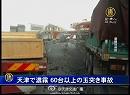 【新唐人】天津で濃霧 60台以上の玉突き事故