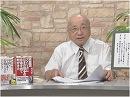 GHQ焚書図書開封 第159回:真夏の夜の歴史放談 その2[桜H26/8/20]