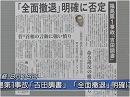 【朝日新聞】また「吉田」なのか?原発事故報道でも捏造疑惑噴出[桜H26/8/20]