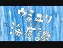 『ウミユリ海底譚』歌いました/りんぷ〈鱗粉〉