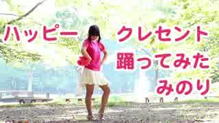 【みのり】ハッピークレセント 踊ってみた
