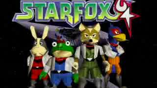 ☁ 幼い頃やり尽くした 『スターフォックス64』 実況プレイ 青-1