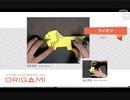 【折り紙】百獣の王「ライオン」を折ってみた(Origami Instructions : lion)