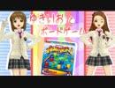 【アイマスノンメジャー祭】 ゆきいおとボードゲーム 【NUMERI】