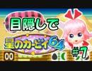 目隠し縛りで『星のカービィ64』実況プレイ!part7