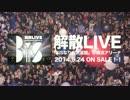 """BiSなりの武道館""ライブダイジェスト映像 / BiS"