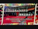 """【ニコニコ動画】【☆ニコオケ☆】7周年だから""""ナナ""""に関する曲でメドレー作って演奏したを解析してみた"""