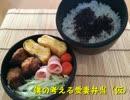 【ニコニコ動画】気ままに食べたい料理 「番外編」を解析してみた