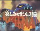 ブロッカー軍団Ⅳ マシーンブラスター 第3話『哀しみのサンレス銃』