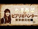 【ビブリオハンター池澤春菜】潜入!!東京創元社:前編