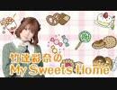 【ニコニコ動画】竹達彩奈 My Sweets Home #38(2014.08.22)を解析してみた