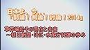 1/3【討論!】草莽崛起その現在と未来~朝日新聞・NHK・水産庁糾弾の歩み[桜H26/8/23]