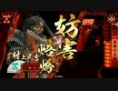 弓中心の生活17 「焙烙武吉VS継承火門」
