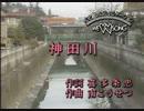 【カラオケ】      「神田川」        (かぐや姫 )    【off vocal】