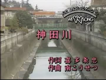 神田 川 かぐや 姫