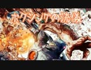 【ダークソウル2】太陽は万歳しました番外2【ゆっくり実況】