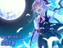 【ニコニコ動画】【東方Vocal】 SIREN / Vo.ユリカ 【夜雀の歌声 ~ Night Bird】を解析してみた