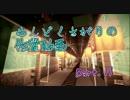 【Minecraft】めんどくさがりの作業動画 Part.11【棒読+ささら】