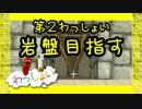【Minecraft】○◆四角な世界を丸く遊ぶ わっしょい◆○part 03【PS3】