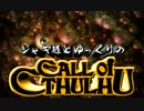 【ゆっくりTRPG】ジャギ様とゆっくりのクトゥルフ神話TRPG 第零部 第六話 thumbnail
