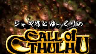 【ゆっくりTRPG】ジャギ様とゆっくりのクトゥルフ神話TRPG 第零部 第六話