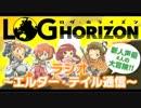 『ログ・ホライズン』ラジオ ~エルダー・テイル通信~ #10(2014.08.23)