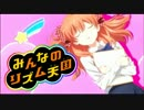 【月刊少女】野崎くんEDでシーソー【リズム天国】