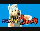【ニコニコ動画】【リアル妖怪うぉっち】コマさんマスクを作ってみたを解析してみた