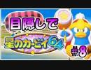 目隠し縛りで『星のカービィ64』実況プレイ!part8
