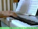 【ハイキュー!!ED1】天地ガエシを弾いてみた(full)【ピアノ】 thumbnail