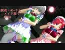 【MMD】メイド服でGirls【十六夜咲夜】【紅美鈴】