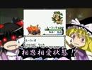 【ゆっくり実況プレイ】ポケモン金銀~特別ルールで通信対戦~最終戦 thumbnail