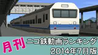 【A列車で行こう】月刊ニコ鉄動画ランキング2014年7月版