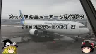 【ゆっくり】ニューヨーク旅行記21 JFK国際空港~日本到着編