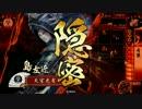 【戦国大戦】 決めるぞ!下剋上 #955 vs女虎散華
