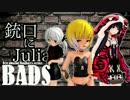 【ボカロバンド/BADS】銃口にジュリア【オリジナルBAND MV】