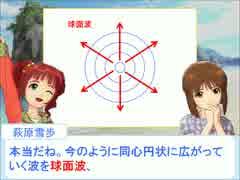 雪歩と学ぶ高校物理3-1-3【波の性質】