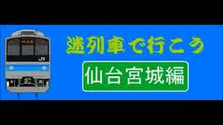 迷列車で行こう 仙台宮城編 栗電の電車たち2