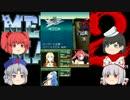 【ゆっくり実況】がががー!メタルマックス2:リローデッド【Part18】 thumbnail