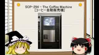 [ゆっくり]SCPを紹介してみた Part:12