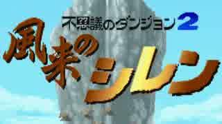 ☁ ダンジョン探索型RPG 『風来のシレン』 実況プレイ part1