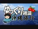 【ニコニコ動画】【ゆっくり雑談】沖縄旅行 前編を解析してみた