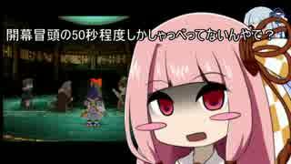 【琴葉姉妹実況】ブレイブフェンサー武蔵伝 Part1 音量調整版