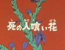 ブロッカー軍団Ⅳ マシーンブラスター 第37話『死の人喰い花』