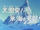 ブロッカー軍団Ⅳ マシーンブラスター 第38話『大激突! 氷海の死闘!』