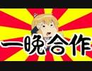 一晩合作 thumbnail