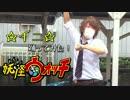 【ニコニコ動画】【☆イニ☆】ようかい体操第一【踊ってみた】を解析してみた