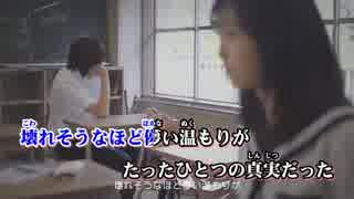 【ニコカラ】名前のない星 ≪on vocal≫