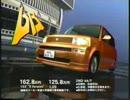 第59位:[車CM][CM集]トヨタ 初代bBのCM集 thumbnail